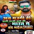 Download A Bhhauji Band Bhail Bharat Me PUBG
