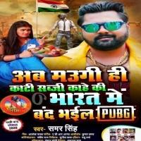 A Bhhauji Band Bhail Bharat Me PUBG Band Bhail PUBG