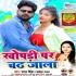 Download Dhani Chadh Jala Khopadi Desi Pauwa
