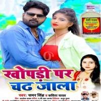 Dhani Chadh Jala Khopadi Desi Pauwa Khopadi Par Chadh Jala