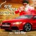 Play Mai Apne Man Ka Malik Hu Mujhe Ghata Fark Nahi Padta Hai