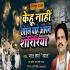 Download Kehu Nahi Chhodal Chahe Apan Shaririya