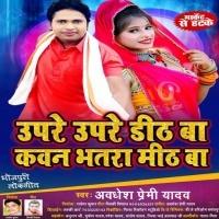 Kawan Bhatara Meeth Ba Upare Upare Dheeth Ba Kawan Bhatra Meeth Ba
