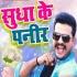 Download Tohar Dudh Niyan Gor Ba Sharir Lagelu A Darling Sudha Ke Paneer