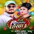 Play Hamra Se Pyar Kake Dosara Se Shadiya Ye To Sarasar Dhokha Hai