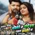 Play Choli Ke Shisha Gadal Rajaji Ke Chhatiya Me