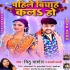 Download Maza Mariha Roj Pahile Biyah Kala Ho