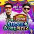 Play Doliya Me Le Jaai Bhatar Tu Dekhate Rah Jaiba