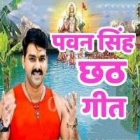 New Pawan Singh A to Z Chhath Mp3 Song Download Pawan Singh A to Z Chhath Mp3 Song