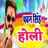 New Pawan Singh A to Z Holi Mp3 Song Download Pawan Singh A to Z Holi Mp3 Song