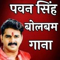 New Pawan Singh A to Z Bolbam (Sawan) Mp3 Song Download Pawan Singh A to Z Bolbam (Sawan) Mp3 Song