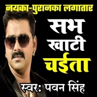 New Pawan Singh A to Z Chaita Mp3 Song Download Pawan Singh A to Z Chaita Mp3 Song