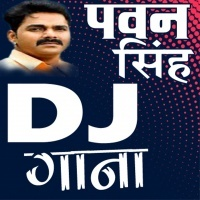 New Pawan Singh A to Z DJ Remix Mp3 Song Download Pawan Singh A to Z DJ Remix Mp3 Song