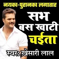 New Khesari Lal Yadav A to Z Chaita Mp3 Song Download Khesari Lal Yadav A to Z Chaita Mp3 Song