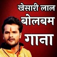 New Khesari Lal Yadav Bolbam Mp3 Song Download Khesari Lal Yadav Bolbam Mp3 Song