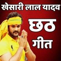 New Khesari Lal Yadav Chhath Mp3 Song Download Khesari Lal Yadav Chhath Mp3 Song