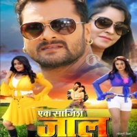 New Khesari Lal Yadav A to Z Movie Mp3 Song Download Khesari Lal Yadav A to Z Movie Mp3 Song