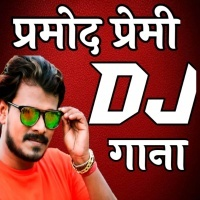 Pramod Premi Yadav A to Z DJ Remi Mp3 Song
