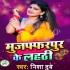 Download Lele Aaib Muzzafarpur Ke Lahathi