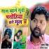 Download Saas Khale Surti Patohiya Kare Gul