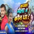 Download A Kajal Mela Me Kaun Tha