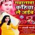 Download Kahiya Naihar Se Gawanawa Le Jaiba Rajaji