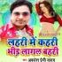 Download Lahari Me Kahari Bheed Lagal Bahari