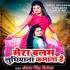 Download Devra Nirekhe Jawani Chaur Fatkat Khani