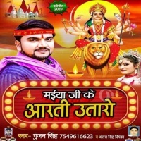Download Maiya Ji Ke Arti Utaro