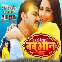 Download Nazar Raat Bhar Milao Babuan Se