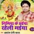 Download Nimiya Ke Chhaiya Raheli Maiya