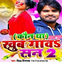 Download Kaun Tha Khub Gawa San 2