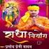 Play Mathura Naikha Kanha Ta Singar Ka Kari