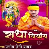 Download Radha Viyog