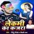 Play Gori Tor Patari Kamariya Sause Nagariya Dahela