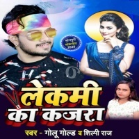 Download Lakeme Ka Kajara