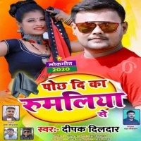 Download Pochh Di Rumaliya Se