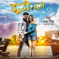 Download Jhuthi Re Jhuthi