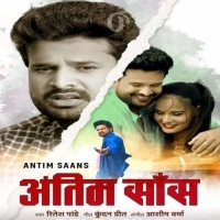 Download Antim Saans