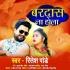 Play Man Kare Chal Jaai Yarawa Ke Paas Ab Bardas Na Hola