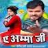 Download Hamra Rajau Ke Padhai A Amma Ji