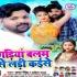 Download Nik Lagab Nata Batiya Badhi Kaise Gadiya Balam Se Ladi Kaise