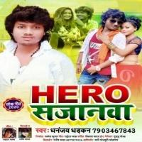 Kawno Sautin Pe Baade Lobhail Sakhi Ho Hamar Hero Sajanawa Hero Sajanawa