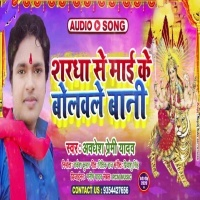 Download Shardha Se Maai Ke Bolawle Bani