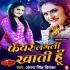 Download Khane Me Khati Hu Mai Fair Lovely
