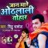 Download Othlali Jawan Kaile Biya Laal Ohi Maal Ke Nachawa