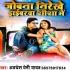 Play Sakhi Jobana Nirekhe Driverwa Front Wala Sheesha Me