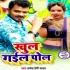 Download Chumma Dihani Na Docterwa Pol Khol Dihalas