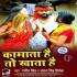 Download Kamata Hai To Khata Hai Mor Marad Kalakatta Hai