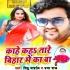 Download Kahe Kahatare Bihar Me Ka Ba